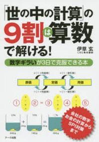 「世の中の計算」の9割は算數で解ける! 數字ギラいが3日で克服できる本