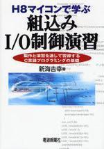 H8マイコンで學ぶ組こみI/O制御演習 製作と演習を通して習得するC言語プログラミングの基礎