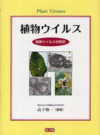植物ウイルス 病原ウイルスの性狀