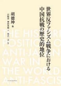 世界反ファシズム戰爭における中國抗戰の歷史的地位