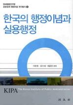 한국의 행정이념과 실용행정