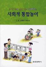 장애아동과 일반아동이 함께하는 사회적 통합놀이