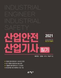 산업안전산업기사 필기(2021)