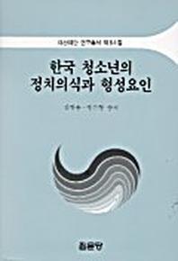 한국 청소년의 정치의식과 형성요인