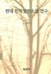 현대 한국장편소설 연구
