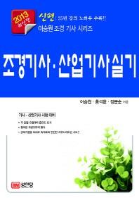 신편 조경기사 산업기사실기(2013)