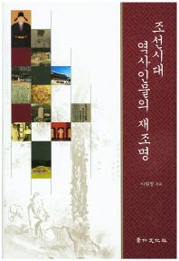 조선시대 역사인물의 재조명