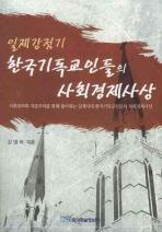 일제강점기 한국기독교인들의 사회경제사상