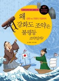 역사공화국 한국사법정. 47: 왜 강화도 조약은 불평등 조약일까