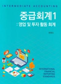 중급회계1: 영업및 투자 활동 회계