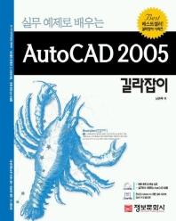 AUTO CAD (2005 길라잡이) (실무 예제로 배우는)