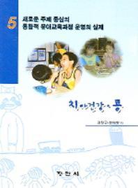 치아건강 콩(통합적 유아교육과정 운영의 실제 5)