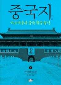 중국지(중): 건국대업편