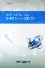 중앙아시아 산업구조와 한 중앙아시아 산업협력 전략