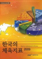 한국의 체육지표. 2009