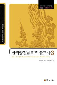 한위양진남북조 불교사. 3