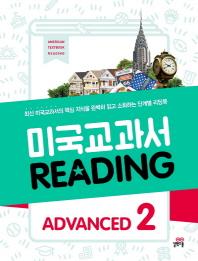 미국교과서 Reading Advanced. 2