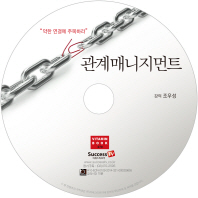 관계매니지먼트(CD)