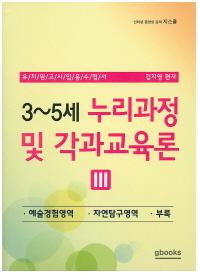 3~5세 누리과정 및 각과교육론. 3(2015)