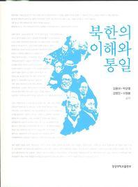 북한의 이해와 통일