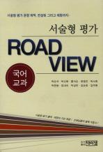 서술형 평가 ROAD VIEW: 국어교과