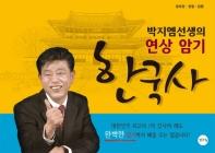 박지엠선생의 연상 암기 한국사