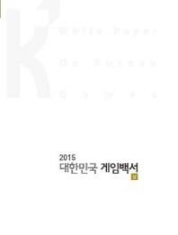 대한민국 게임백서 세트(2015)