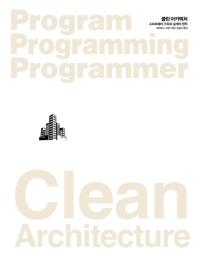 클린 아키텍처: 소프트웨어 구조와 설계의 원칙