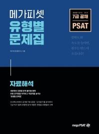 메가피셋 PSAT 유형별 문제집: 자료해석(2021)