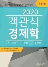 객관식 경제학(2020)