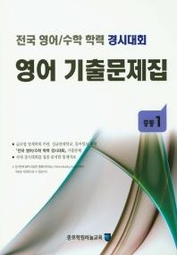 중학 영어 중1 기출문제집(2020)