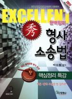 형사소송법(수)(완벽정리)(경찰 법원 시험대비)(2011)