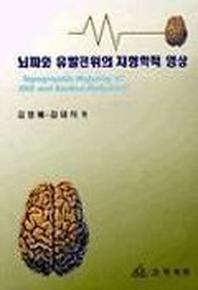 뇌파와 유발전위의 지형학적 영상