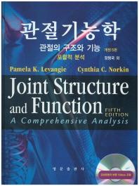 관절기능학: 관절의 구조와 기능