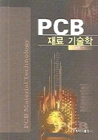 PCB 재료 기술학
