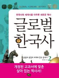 글로벌 한국사. 2: 분열과 융합의 세계와 한국 중세사