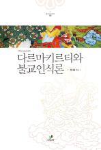 다르마키르티와 불교인식론