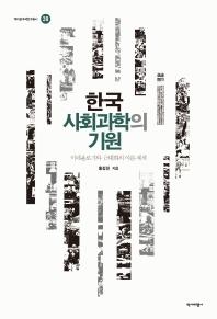 한국 사회과학의 기원