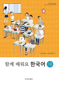 함께 배워요 한국어. 1B