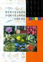 한국의 식품교환표와 음식의 식품교환량의 이해와 활용