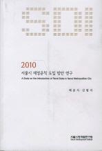 서울시 재정준칙 도입 방안 연구(2010)