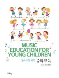 영유아를 위한 음악교육