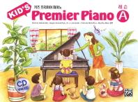 키즈 프리미어 피아노 A: 레슨