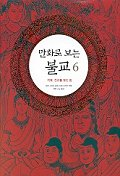 만화로 보는 불교 6