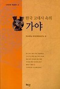 한국 고대사 속의 가야