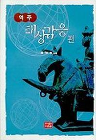 태상감응편(역주)