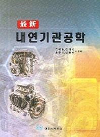 2006 내연기관공학(최신)