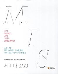 IT 경영 MIS 세미나 2.0