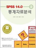 통계자료분석(SPSS 14.0)