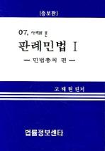 사례로 본 판례민법 1 (2007)